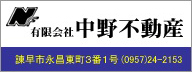 画像:中野不動産