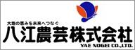 画像:八江農芸株式会社